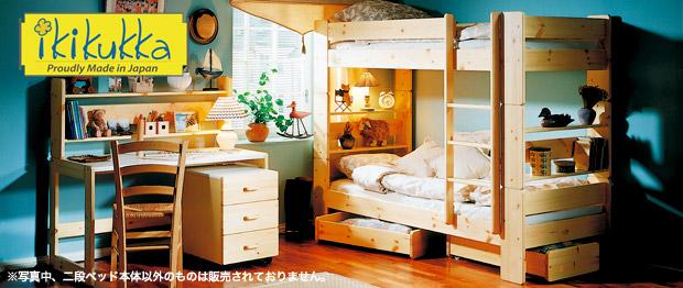 北欧のシステムベッド|二段ベッド|ミニロフトベッド|ロフトベッド